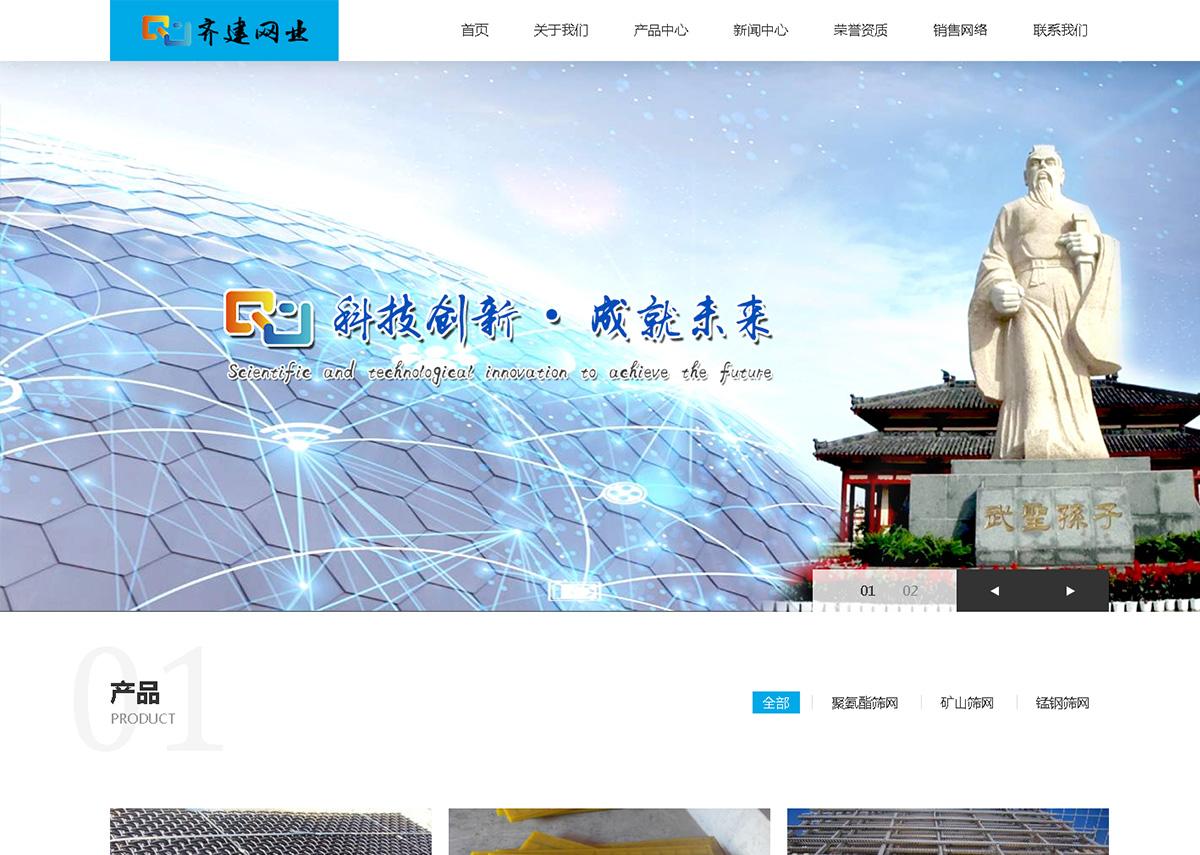 惠民县齐建网业有限公司